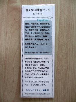2013年7月31日*見えない障害バッジ。
