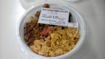 2013年8月5日*福祉のお店の三色丼♪